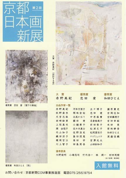 第2回京都日本画新展_a0093332_21504344.jpg