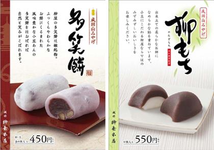 商品ロゴ : 「多笑餅」・「柳もち」 成田柳屋本店様_c0141944_1953129.jpg