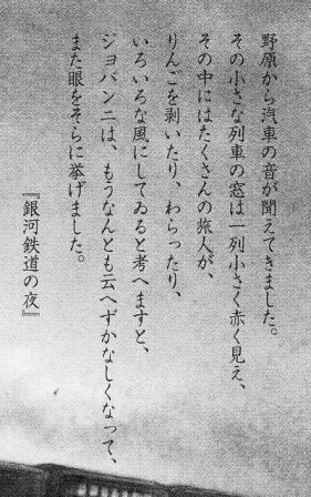 詩人の肖像 宮沢賢治絵葉書 9_f0159856_0383732.jpg