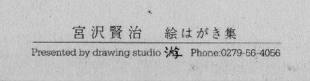 詩人の肖像 宮沢賢治絵葉書 9_f0159856_0515151.jpg