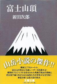 『富士山頂』 新田次郎_e0033570_20474792.jpg