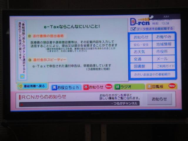 敦賀市防災センターとTon(敦)Bo(防)メール事業視察_f0059673_2057633.jpg