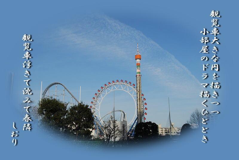 東京ドーム周辺_c0187781_0293038.jpg
