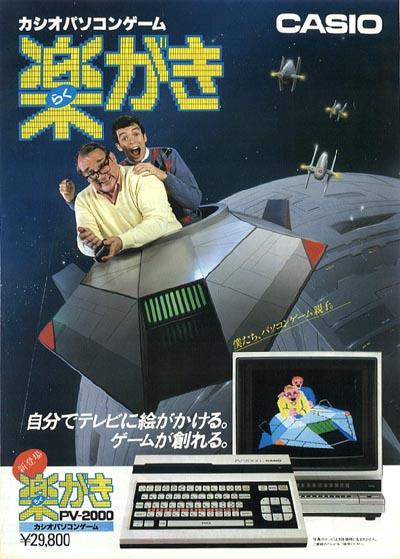 幻のROM「ゲーム拡張BASICカートリッジ」CASIO楽がきPV-2000用がヤフーオークションに登場_f0052082_928771.jpg
