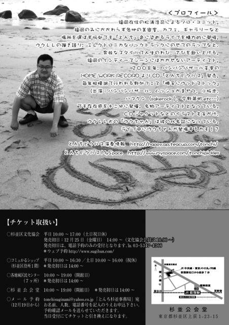 とんちピクルスコンサート in 杉並公会堂_f0190988_319246.jpg