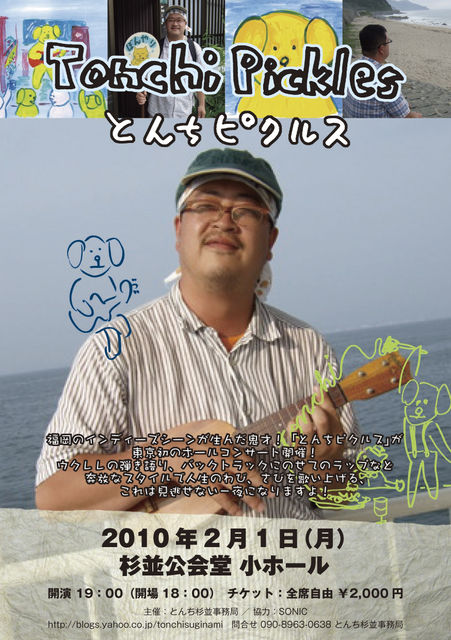 とんちピクルスコンサート in 杉並公会堂_f0190988_31984.jpg