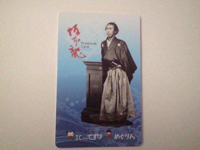 ○ICカード「龍馬カード」サービス開始_f0111289_22264096.jpg
