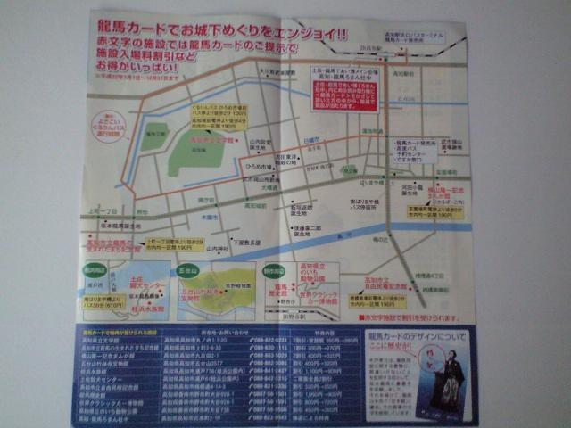 ○ICカード「龍馬カード」サービス開始_f0111289_2226780.jpg