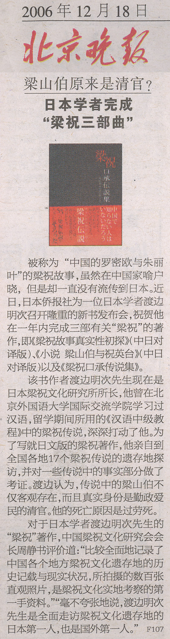 """旧聞新録 日本学者完成""""梁祝三部曲"""" 北京晚报に掲載_d0027795_1435181.jpg"""