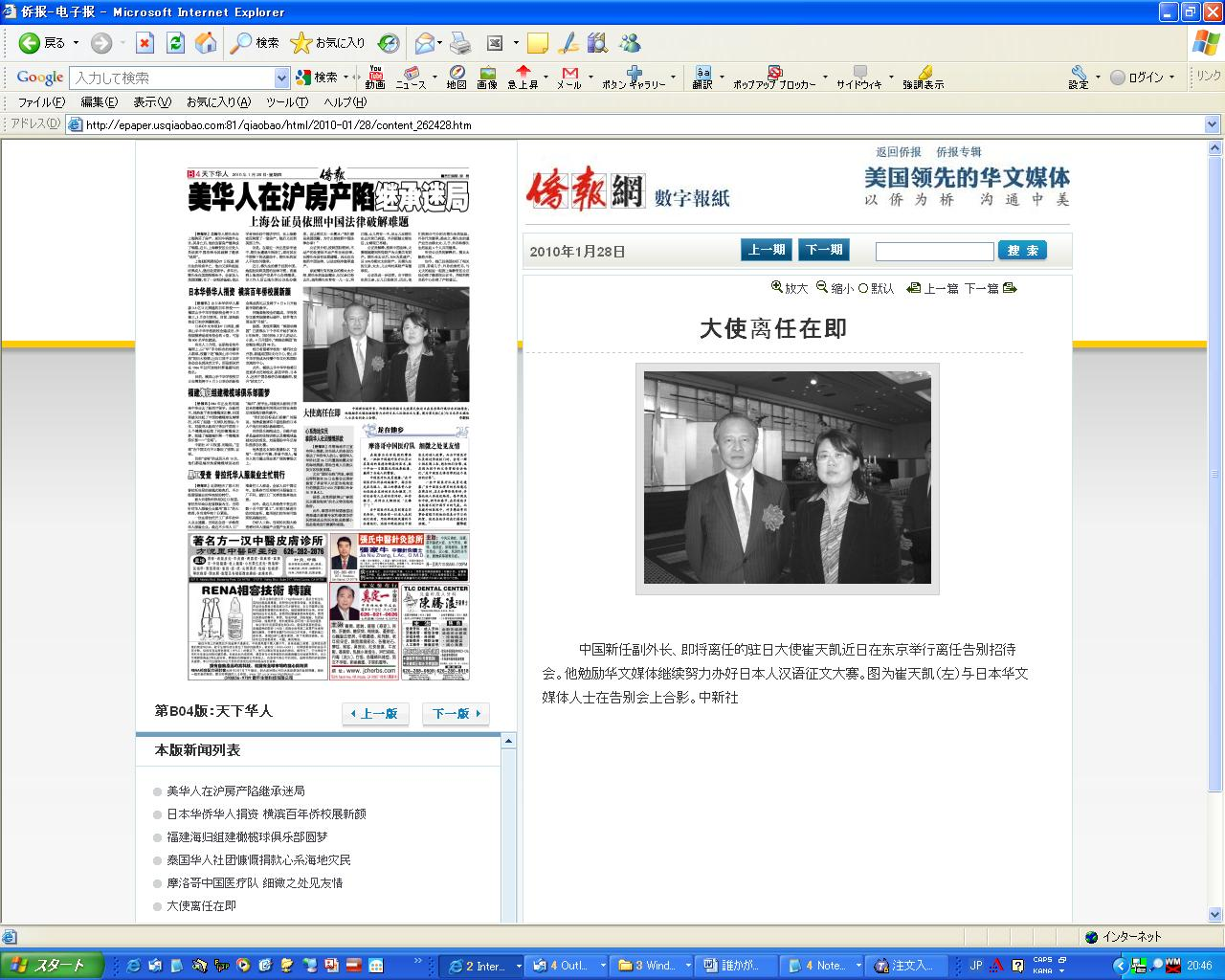 アメリカの中国語新聞に崔天凱大使との写真が掲載された_d0027795_20492012.jpg