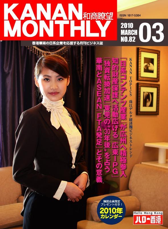 深せんで発行される日本人情報誌「華南月報」3月号_d0027795_9355289.jpg