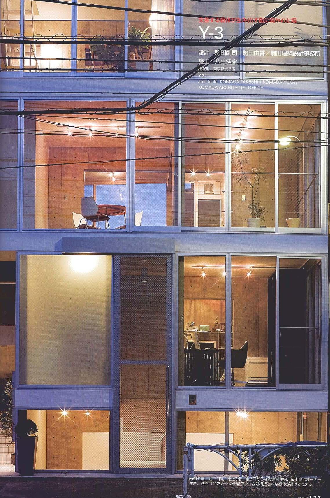 新建築2月号に掲載されました。_a0142322_19435429.jpg