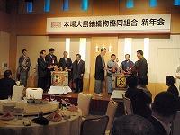 2010年 本場大島紬織物協同組合 新年会_e0194629_10175934.jpg