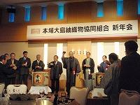 2010年 本場大島紬織物協同組合 新年会_e0194629_10181314.jpg