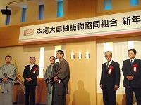 2010年 本場大島紬織物協同組合 新年会_e0194629_10183260.jpg