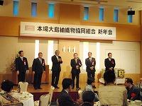 2010年 本場大島紬織物協同組合 新年会_e0194629_10184169.jpg