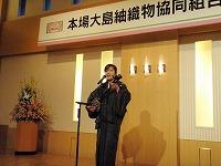 2010年 本場大島紬織物協同組合 新年会_e0194629_10185916.jpg