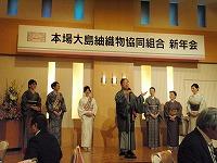 2010年 本場大島紬織物協同組合 新年会_e0194629_10192083.jpg