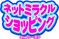 『ネットミラクルショッピング2ndシーズン』スペシャルインタビュー_e0025035_12203281.jpg
