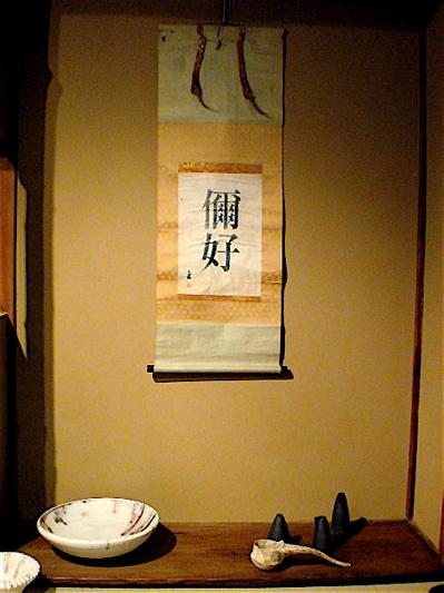 vol.723. 〈MEGYUWAZO〜へうげもの in 柳橋〉は2010年1月29日(金)最終日です _b0081338_4283374.jpg