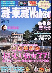 「灘・東灘Walker」発売!_a0004752_23284636.jpg