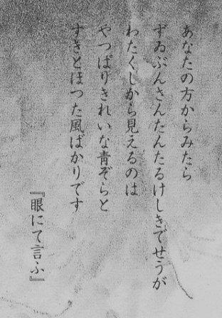 詩人の肖像 宮沢賢治絵葉書 10_f0159856_0372867.jpg