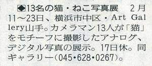 「13名の 猫・ねこ 写真展」が読売新聞で紹介されました Art Gallery 山手_f0117059_21551845.jpg