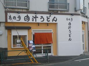 うどん屋さん(^。^)y-.。o○_a0075387_1754946.jpg