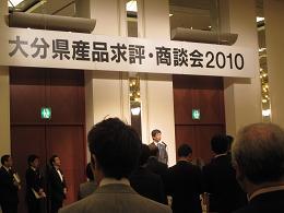 大分県産品求評・商談会 (全日空オアシスタワー)_f0017696_14561565.jpg