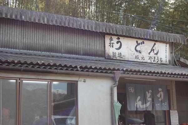高松うどん と 金毘羅さん_f0053218_18565283.jpg