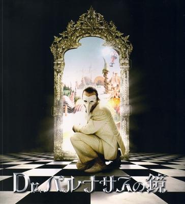 「Dr.パルナサスの鏡」_c0026824_10532274.jpg