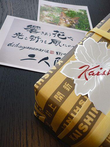 村上開新堂のクッキーとdaikanyamamariaの薔薇のお紅茶で13年ぶりのティータイムは 永遠の思い出に☆.。†_a0053662_1946599.jpg