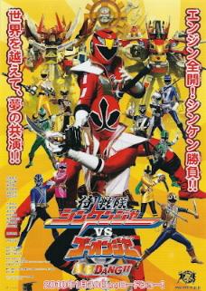 『侍戦隊シンケンジャーVSゴーオンジャー/銀幕BUNG!!』(2010)_e0033570_20252081.jpg