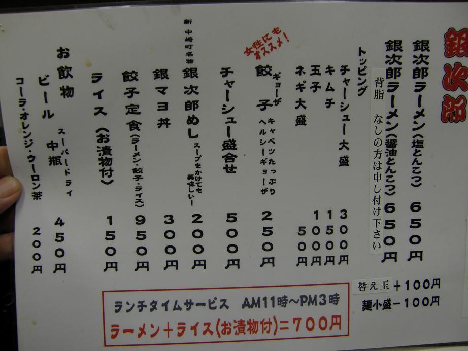 らーめん銀次郎    大阪・中崎町_c0118393_12131084.jpg