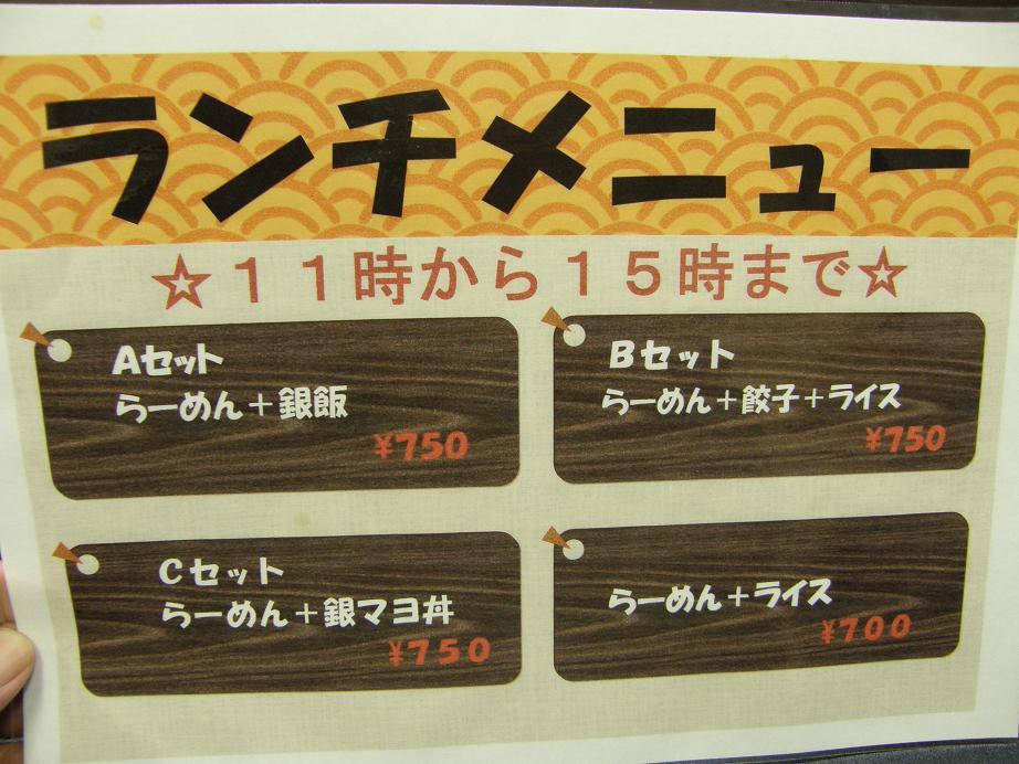 らーめん銀次郎    大阪・中崎町_c0118393_12145167.jpg