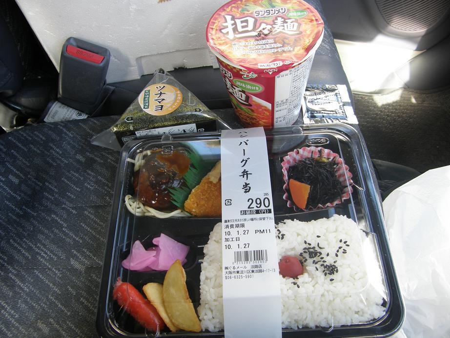 ぐるメール淡路店のハンバーグ弁当とエースコックの坦々麺_c0118393_9222315.jpg