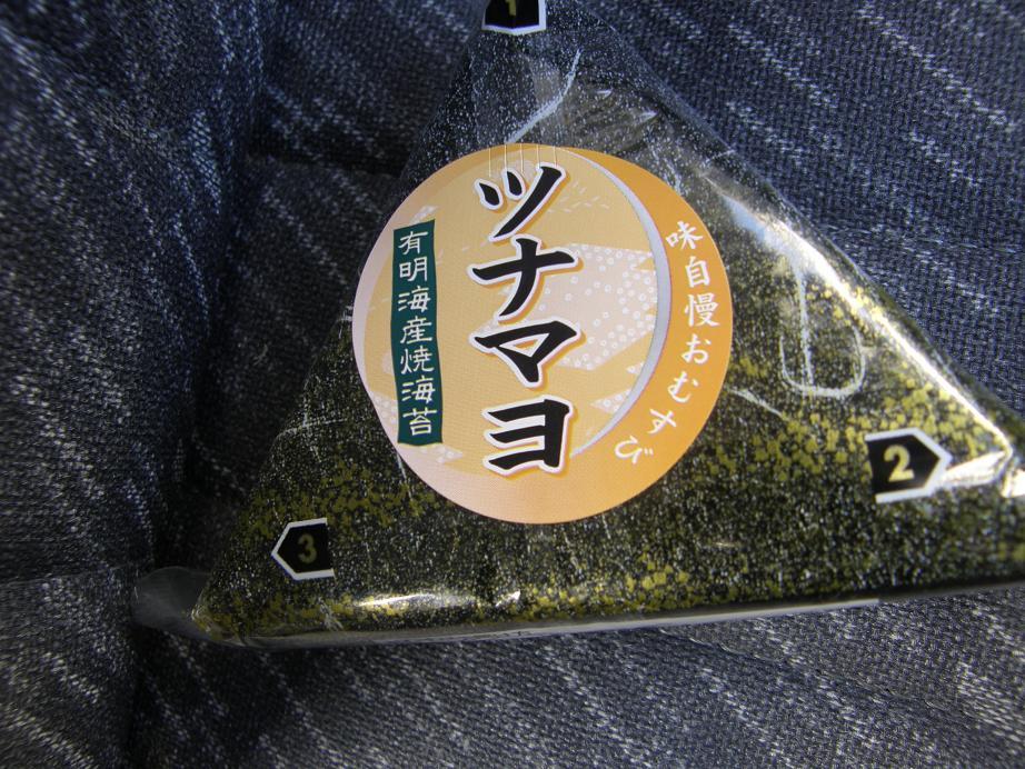 ぐるメール淡路店のハンバーグ弁当とエースコックの坦々麺_c0118393_9255283.jpg