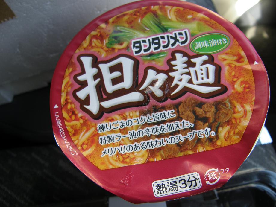 ぐるメール淡路店のハンバーグ弁当とエースコックの坦々麺_c0118393_926534.jpg