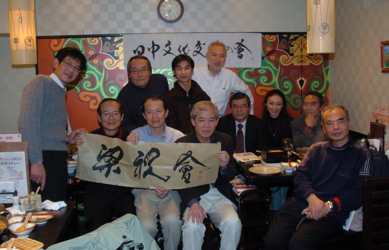 日中文化交流会举行第二届成果报告会_d0027795_2138527.jpg