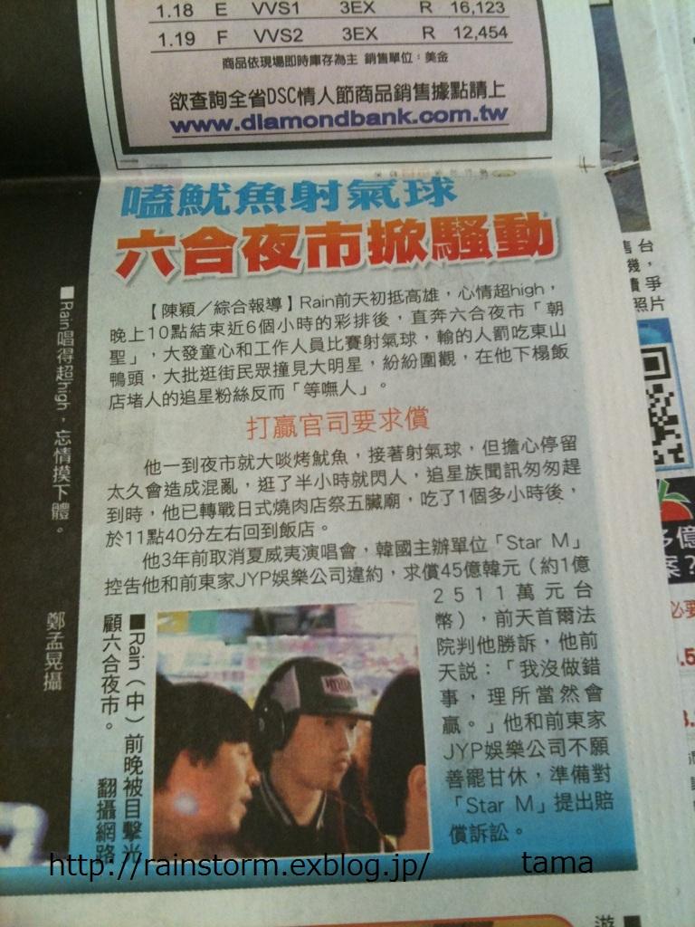 台湾終了!!★★★黒アフロ★ブログをはじめて6年目突入_c0047605_21363570.jpg