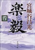 楽毅〈4〉 (新潮文庫)