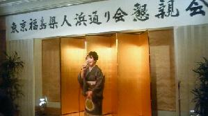 東京福島県人浜通り会②_d0003224_20302642.jpg