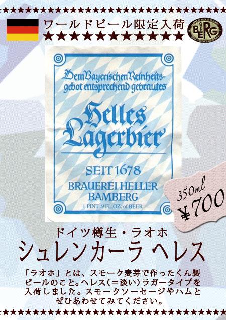 【ドイツ樽生】 シュレンカーラヘレス登場!_c0069047_23403543.jpg