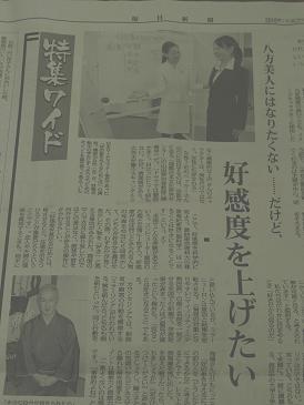 松澤萬紀先生♪新聞掲載♪_c0187754_944973.jpg