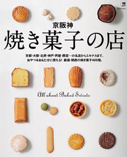 京阪神 焼き菓子の店_f0142355_1025222.jpg