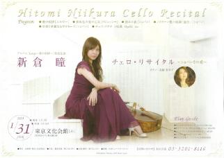 『新倉瞳 チェロ・リサイタル』_e0033570_2193459.jpg