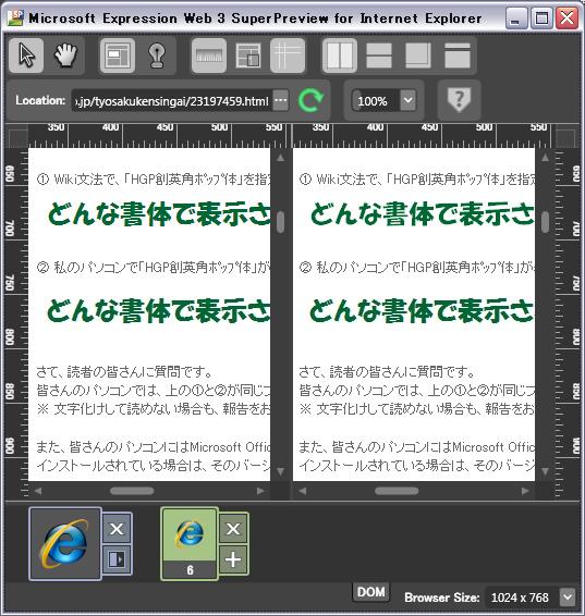 とうとうIEをバージョンアップ、SuperPreview導入_a0024690_2413224.jpg