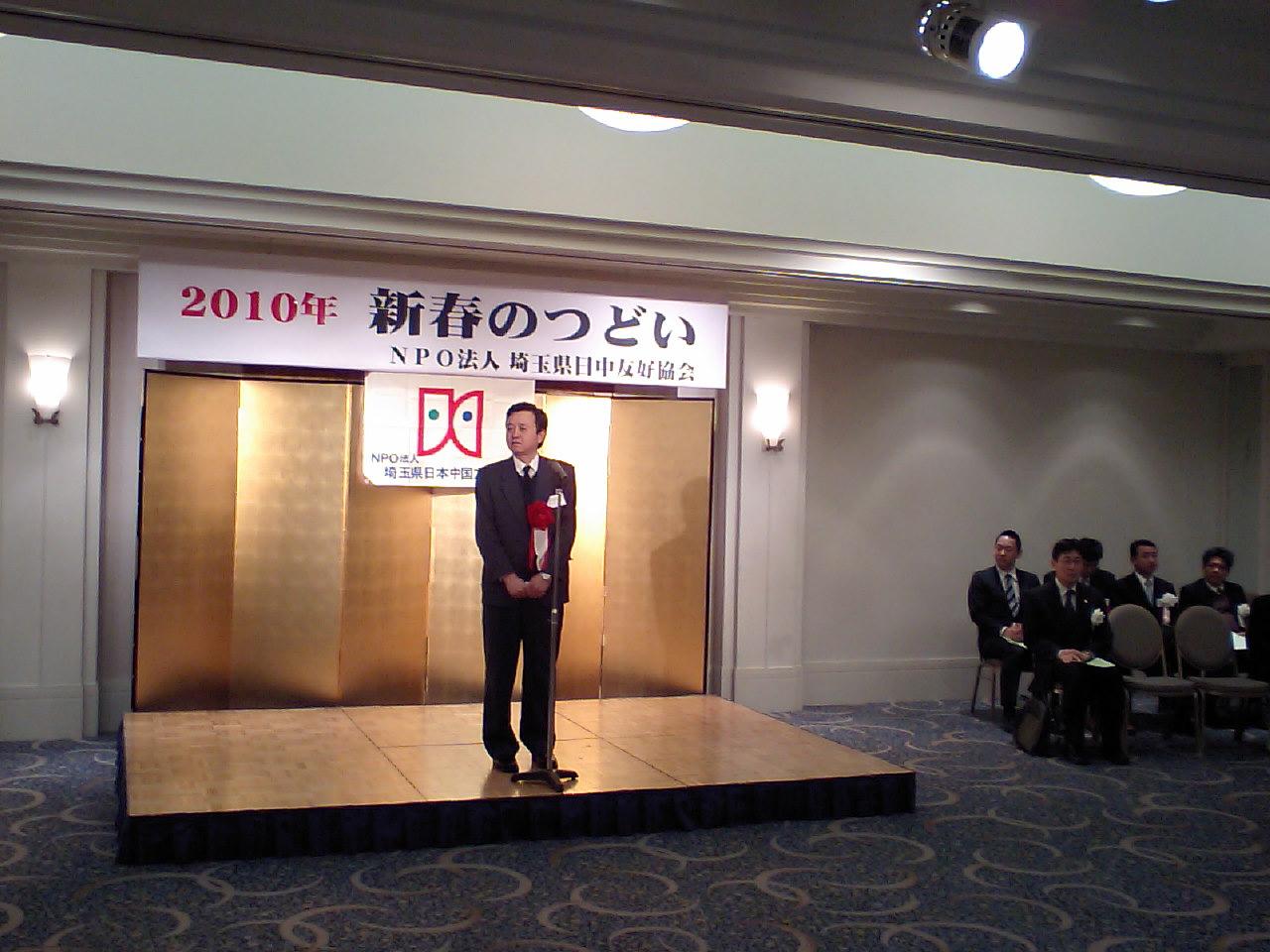 埼玉県日中友好協会新年のつどい浦和で開催_d0027795_131487.jpg
