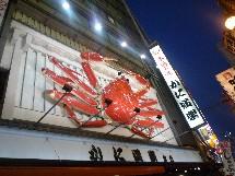 大阪の「道頓堀(どうとんぼり)」の夜のにぎわい!_f0163730_0345321.jpg