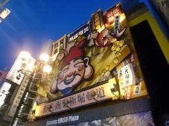 大阪の「道頓堀(どうとんぼり)」の夜のにぎわい!_f0163730_0354845.jpg